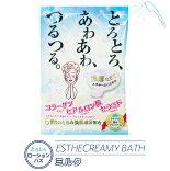 入浴剤エステクリーミーバスミルク入浴バスグッズバブルバス泡風呂とろとろリラックスアロマ
