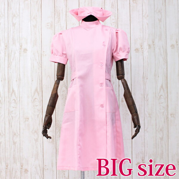 【送料無料SALE】ロングナース ピンク BIG コスプレ 可愛い ナース 白衣 制服 看護師 看護婦 医者 女医 ドクター セクシー 大きいサイズ 男女兼用 レディース メンズ 女装 男の娘 余興 大人 コスチューム 衣装
