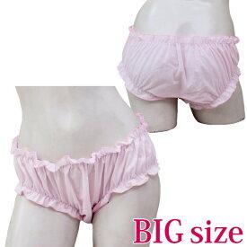 コスプレ 大きいサイズ パンツ パンティ シンプル 仮装 イベント 余興 男性用 メンズサイズ コスチューム ハロウィン コスプレ
