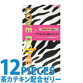 中身がバレない包装 コンドーム オカモト ラブドーム ゼブラ レギュラーサイズ スタンダード 普通サイズ 避妊具 二重梱包