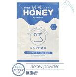 バスグッズhoneypowder(ミルクの香り)入浴剤ボディケア泡風呂ローションエステリラックス