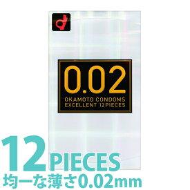 中身がバレない包装 オカモト うすさ均一 0.02 EX 12個入り コンドーム 薄い リアルフィット ポリウレタン condom スキン 避妊具 安心 二重梱包