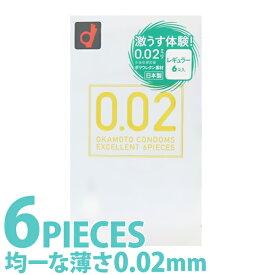 中身がバレない包装 オカモト うすさ均一 0.02 EX 6個入り コンドーム 薄い リアルフィット ポリウレタン condom スキン 避妊具 安心 二重梱包