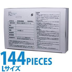 中身がバレない包装 コンドーム ニューパーマスキン L 144個入 業務用 大容量 まとめ買い 避妊具 二重梱包 Lサイズ ラージ 大きい 避妊具 二重梱包