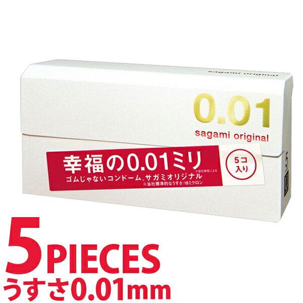 中身がバレない包装 世界最薄 サガミオリジナル001 コンドーム 薄い 厚い リアルフィット ロングプレイ condom スキン 避妊具 安心 二重梱包