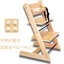 ベビーチェア キッズチェア 木製ハイチェア 天然木 ビーチ無垢材椅子 子ども用 ダイニング 木製いす 14階段調節可能 安全ベルト付き セーフティガード付き ナチュラル色 子供 幅46cmx奥行49cmx高さ79cm