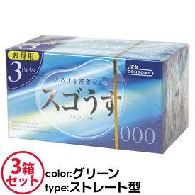 <すぐ使える★送料無料クーポン>コンドーム スゴうす1000 3箱セット スゴうす 薄い コンドーム 避妊具 ジェクス コンドーム condom maru-b12689