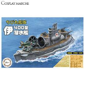 <すぐ使える★送料無料クーポン> フジミ模型 ちび丸艦隊 伊400型潜水艦 2隻セット 特別仕様(エッチングパーツ&木甲板シール付き) フジミ fujimi おもちゃ コレクション maru-mk1791