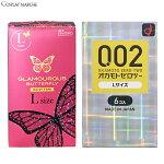 コンドーム/福袋/Lセット/2箱/送料無料