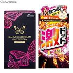 コンドーム/福袋/熱セット/2箱/送料無料