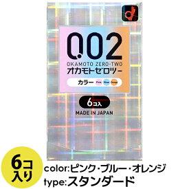 <すぐ使える★送料無料クーポン>コンドーム うすさ均一0.02EX カラー うすさ均一0.02 薄い コンドーム 避妊具 オカモト コンドーム condom maru-u00065