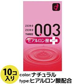 <今だけ送料無料>コンドーム ゼロゼロスリー003 ヒアルロン酸 ゼロゼロスリー 003 コンドーム 避妊具 オカモト コンドーム condom maru-u00094