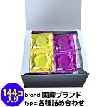 大容量/業務用コンドーム/国産ブランド業務用コンドーム(144個入り)