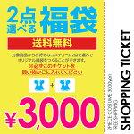 選べる福袋/コスプレ