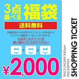 【ランジェリー3点選べる☆福袋チケット】ランジェリー 福袋 セクシー 下着 まとめ買い ハッピーバッグ <送料無料> maru-z00459
