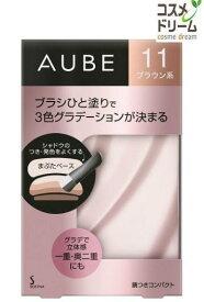 花王 AUBE オーブ ブラシひと塗りシャドウN #11 ブラウン系 4.5g