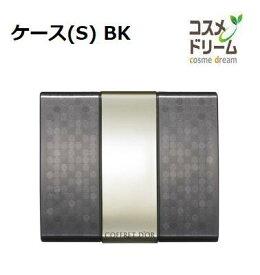 カネボウ コフレドール シャドウ・パウダー用ケース<S> BK (※ケースのみ ブラシ・チップは付いていません)
