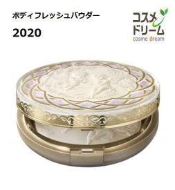 カネボウ ミラノコレクション ボディフレッシュパウダー2020 <ボディパウダー> 30g ヒアルロン酸、ローヤルゼリーエキス配合(保湿) <BODY POWDER> パフ1枚、透明シート1枚つき