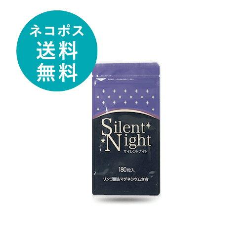 ★【ネコポス送料無料】【Silent Night】サイレントナイト 180粒ブレスケア いびき サプリメント健商株式会社