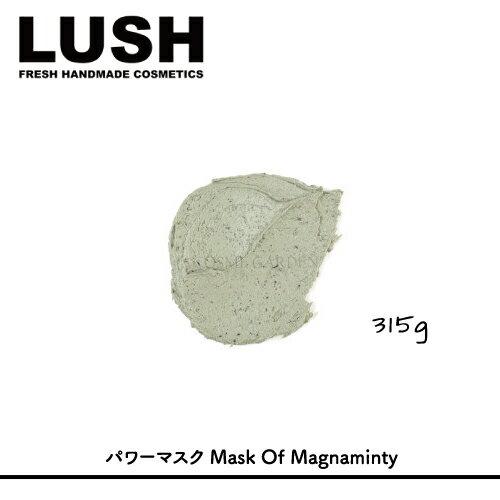 【LUSH】【ラッシュ】パワーマスク Mask Of Magnaminty 315gフェイス&ボディマスク 角質スクラブ マッサージナチュラルクレイ
