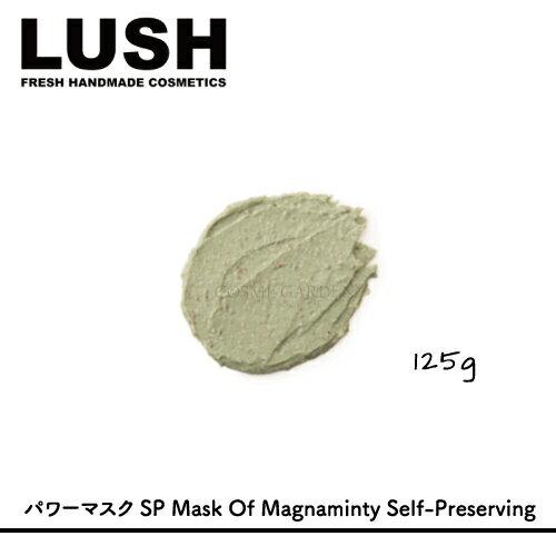 【LUSH】【ラッシュ】パワーマスク SP Mask Of Magnaminty Self-Preserving 125gフェイス&ボディマスク 角質スクラブ マッサージペパーミントオイル