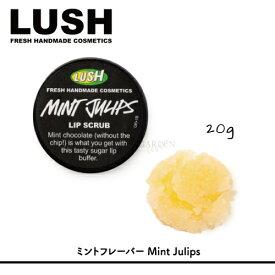 【LUSH】【ラッシュ】ミントフレーバー Mint Julips 20gリップスクラブ 唇 角質 保湿砂糖スクラブチョコミントのような香り