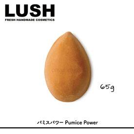 【LUSH】【ラッシュ】パミスパワー Pumice Power 65gフットソープ フットケア 軽石 角質スイートオレンジオイルスクラブ