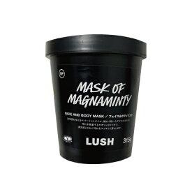 ☆【LUSH】【ラッシュ】パワーマスク Mask Of Magnaminty 315gフェイス&ボディマスク 角質スクラブ マッサージナチュラルクレイ