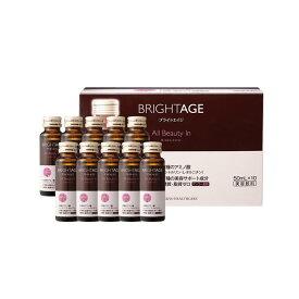 【BRIGHTAGE】【ブライトエイジ】オールビューティイン【美容ドリンク】10本入り 1本50ml 清涼飲料水