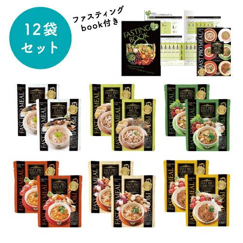 【Esthe Pro Labo】【エステプロラボ】ファストプロミール(10食/合計12袋セット)ダイエット 置き換え ベジタリアン 美容【エステ・プロラボ】