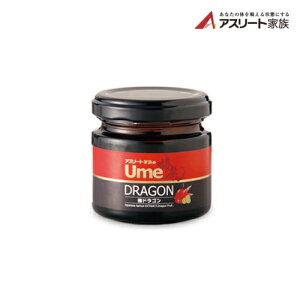 【アスリート家族】【梅ドラゴン】(無塩、化学調味料等 無添加)健康食品「梅エキス」 80g