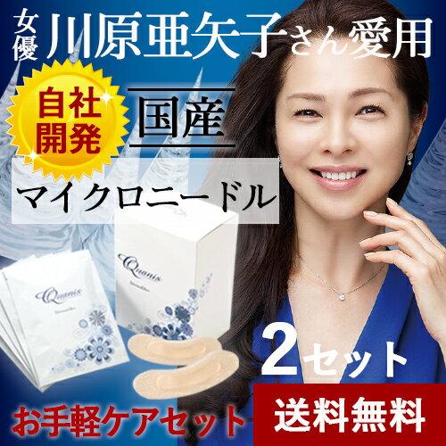 送料無料 クオニス マイクロニードル ダーマフィラー 2回分 セット 無添加 ヒアルロン酸 パッチ シートマスク パック|針 目 フェイスマスク シートパック 乾燥小じわ 口もと 日本製 化粧品 マイクロニードルパッチ コスメディ製薬