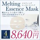 メルティング エッセンスマスク4枚入|ヒアルロン酸 フェイスマスク フェイスパック 顔パッ…