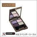 LUNASOL/ルナソル シアーコントラスト アイズ 5.5g (02 ラベンダーコーラル) (42952)