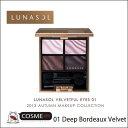 LUNASOL/ルナソル ベルベットフルアイズ 4g (01 Deep Bordeaux Velvet) (44035)