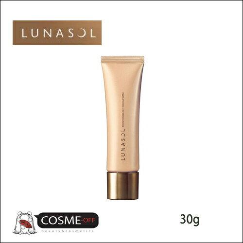 LUNASOL/ルナソル スムージング ライト メイクアップ ベース SPF22・PA++ 30g (20655)