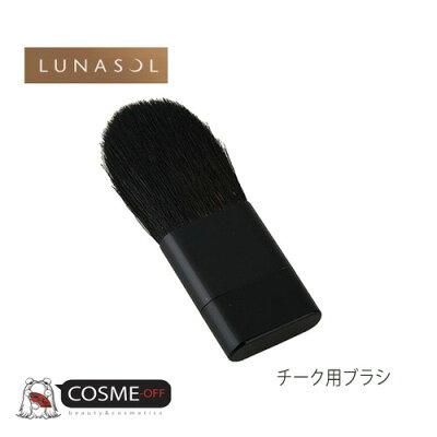 LUNASOL/ルナソルフェース用ブラシ(92509)