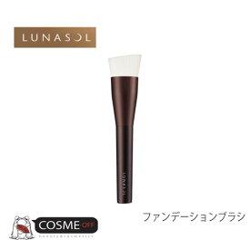 LUNASOL/ルナソル ファンデーションブラシ (28644)