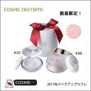 COSME DECORTE/コスメデコルテ AQ MW フェイスパウダー エターナル ブーケ #80 (JGIA080) 2017年クリスマスコフレ 数量限定