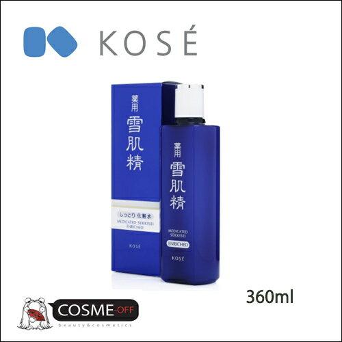 KOSE/コーセー 雪肌精 化粧水 エンリッチ(しっとり化粧水) 360ml (MERO)【医薬部外品】