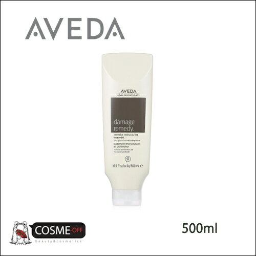 AVEDA/アヴェダ ダメージ レメディー シリーズ インテンシブ リストラクチュアリング トリートメント 500ml (AF60)
