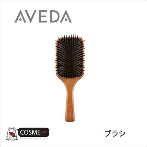 AVEDA/アヴェダ ウッデンパドル ブラシ (A09A)