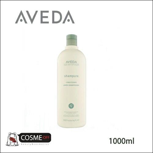AVEDA/アヴェダ シャンプアーコンディショナー1000ml (A1TH)
