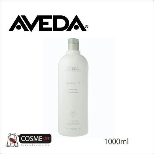 AVEDA/アヴェダ シャンピュア シャンプー 1000ml (A1TG)