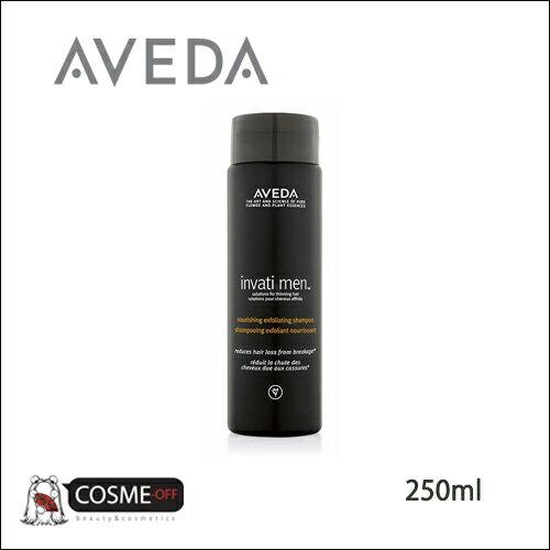 AVEDA/アヴェダ インヴァティ メン エクスフォリエイティング シャンプー 250ml (AKCJ)
