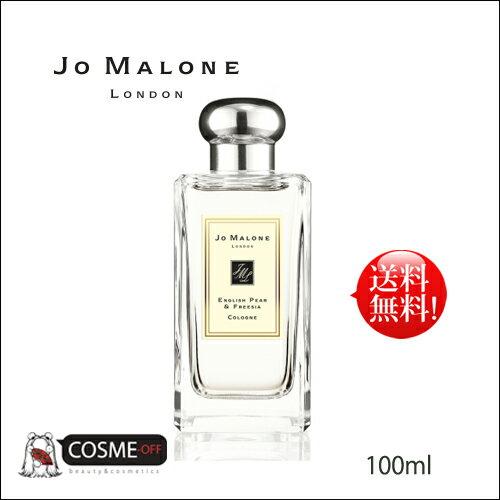 JO MALONE/ジョーマローン イングリッシュ ペアー & フリージア コロン 100ml(L26L)