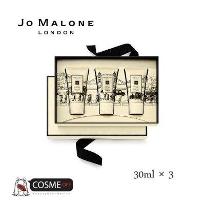 JOMALONE/ジョーマローンハンドクリームコレクション30ml×3(L73W01)