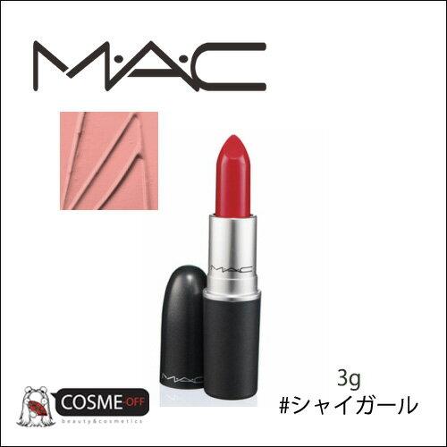 MAC /マック リップスティック #シャイガール 3g(MCF317)