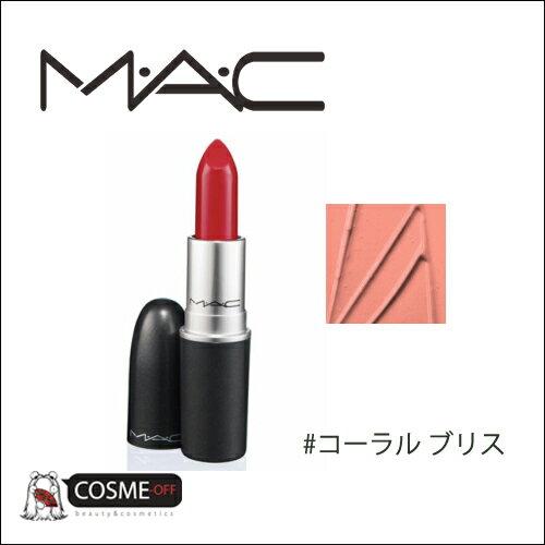 MAC /マック リップスティック #コーラル ブリス 3g (MMA508)