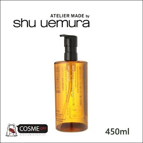 SHU UEMURA/シュウ ウエムラ アルティム8 スブリム ビューティ クレンジングオイル 450ml (F2291400)